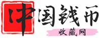 中国钱币收藏网